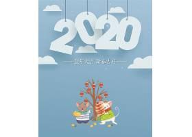 2020年新年贺卡模板