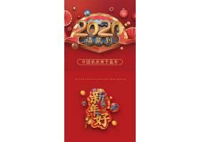 2020年新年贺卡