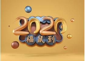 个性立体2020福鼠到个性字体设计新年元素标签设计
