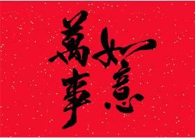 毛笔字万事如意个性字体设计新年元素标签设计