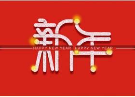 新年个性字体设计新年元素标签设计