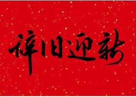 毛笔字辞旧迎新个性字体设计新年元素标签设计