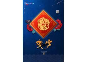 蓝色贺岁主题中国风新年海报通用模板设计