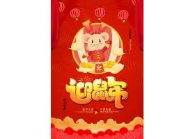 迎鼠年中国风新年海报通用模板设计