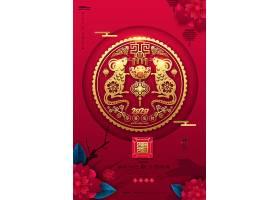 剪纸风鼠年中国风新年海报通用模板设计