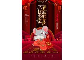 鼠兆丰年中国风新年海报通用模板设计