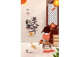 欢乐过大年中国风新年海报通用模板设计