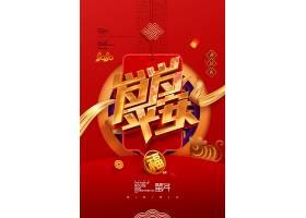岁岁平安中国风新年海报通用模板设计