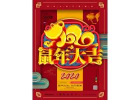 鼠年大吉中国风新年海报通用模板设计
