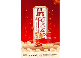 鼠年行大运中国风新年海报通用模板设计