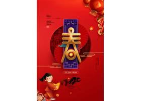 红色大气春节中国风新年海报通用模板设计