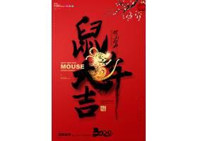 红色大气中国风新年海报通用模板设计