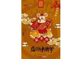 插画风鼠年中国风新年海报通用模板设计