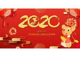 2020鼠年大吉海报设计