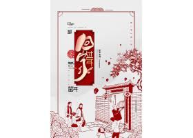 剪纸风回家过年中国风新年海报通用模板设计