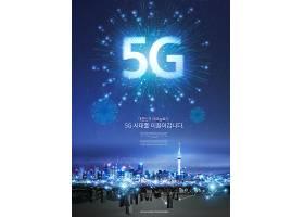 未来科技5G信息时代主题海报设计