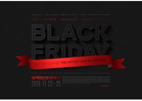 黑色星期五主题促销海报设计