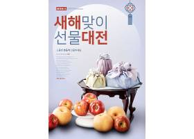 韩式福袋包裹恭贺新年主题海报设计