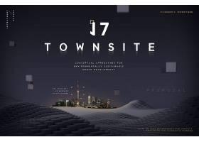 创意大气房地产广告现代城市豪宅展板海报设计