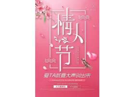 创意浪漫精美情人节促销海报设计