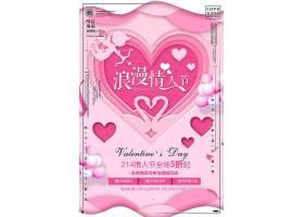 创意剪纸风浪漫精美情人节海报设计