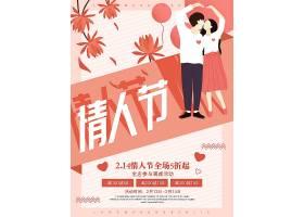 创意插画风浪漫精美情人节海报设计