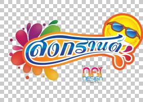 Songkran Roi Et省Nakhon Phanom省节日T恤,T恤PNG剪贴画food,tex