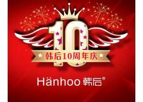 韩后品牌10周年庆标签设计