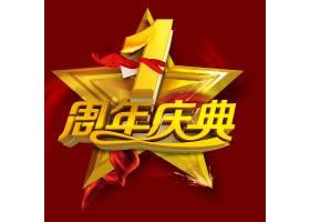 星星1周年庆典标签设计