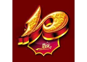 10周年庆红底标签设计