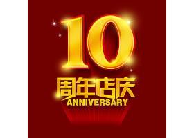 10周年店庆主题红底标签设计