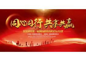 红色大气公司企业年会盛典通用展板