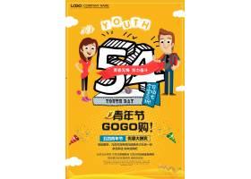 五四青年节优惠购海报设计