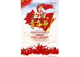 炫丽五四青年节海报