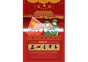 中国五四爱国运动