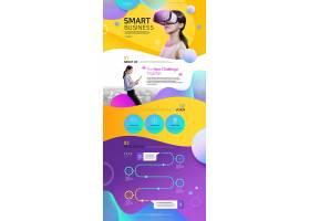未来科技人工智能虚拟现实商务网页模版