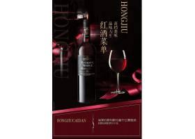 高档红酒主题餐饮餐牌菜单封面模板设计