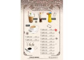 奶茶饮品主题餐饮餐牌菜单模板设计