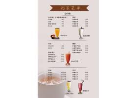 奶茶类主题餐饮餐牌菜单模板设计