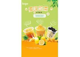 原味奶茶主题餐饮餐牌菜单模板设计