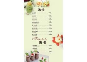 冷饮类主题餐饮餐牌菜单模板设计