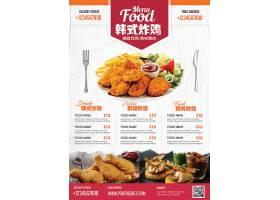 韩式炸鸡主题餐饮餐牌菜单模板设计