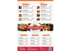 炸鸡主题餐饮餐牌菜单模板设计