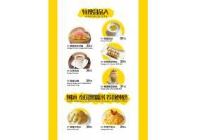 甜品主题餐饮餐牌菜单模板设计