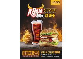 炸鸡可乐汉堡主题餐饮餐牌菜单封面模板海报设计