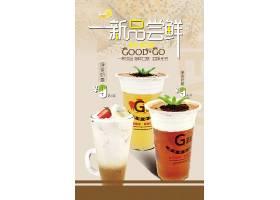 特色奶茶主题餐饮餐牌菜单封面海报模板设计