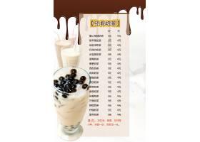特色奶茶主题餐饮餐牌菜单模板设计