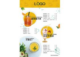 饮料冷饮主题餐饮餐牌菜单模板设计