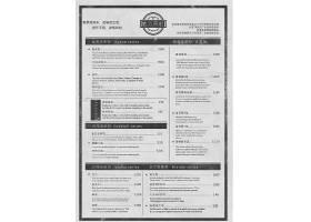 复古洋酒主题餐饮餐牌菜单模板设计