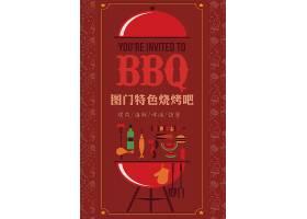 烧烤吧主题餐饮餐牌菜单模板设计